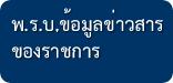 พ.ร.บ. ข้อมูลข่าวสารของราชการ