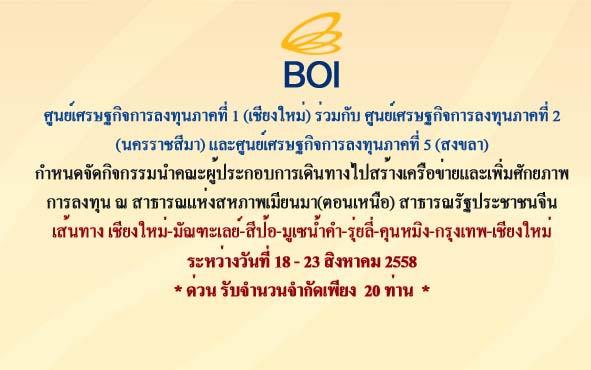ขอเชิญร่วมกิจกรรมนำคณะผู้ประกอบการเดินทางไปสร้างเครือข่ายและเพิ่มศักยภาพการลงทุน                                                           ณ สาธารณแห่งสหภาพเมียนมา  (ตอนเหนือ) – สาธารณรัฐประชาชนจีน  ระหว่างวันที่  18 - 23 สิงหาคม 2558