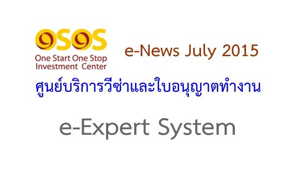 e-News ประจำเดือน ก.ค. 58 (ระบบงานช่างฝีมือ e-Expert)