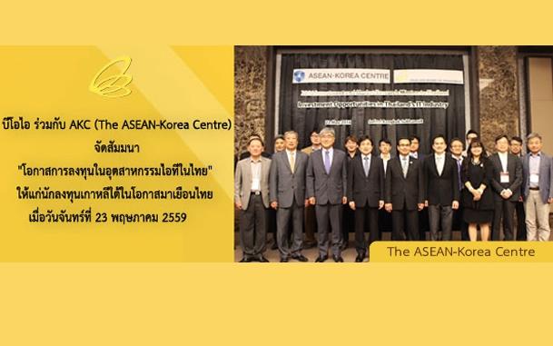 ข่าวงานสัมมนา เกาหลีเล็งลงทุน อุตสาหกรรมดิจิทัลในไทย