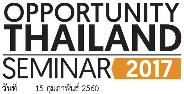 """บีโอไอขอเชิญร่วมงานสัมมนา """"Opportunity Thailand"""""""