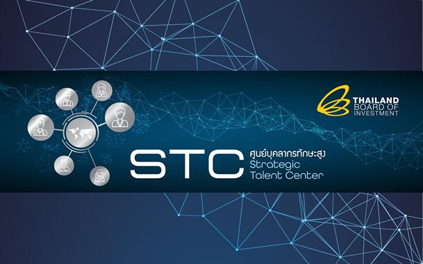 ศูนย์บุคลากรทักษะสูง (Strategic Talent Center:  STC)