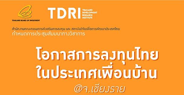 """ขอเชิญร่วมสัมมนาทางวิชากร """"โอกาสการลงทุนไทยในประเทศเพื่อนบ้าน"""""""
