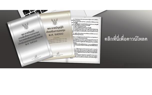พระราชบัญญัติส่งเสริมการลงทุน พ.ศ.2520 แก้ไขเพิ่มเติมโดยพระราชบัญญัติส่งเสริมการลงทุน (ฉบับที่ 4) พ.ศ.2560