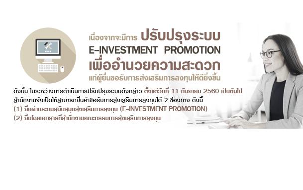 ปรับปรุงระบบ E-INVESTMENT PROMOTION