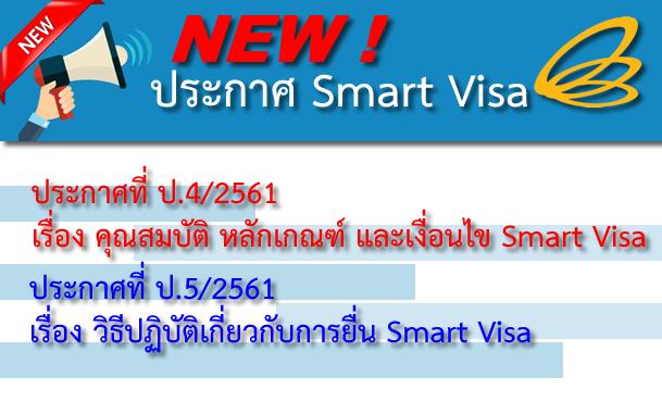 ประกาศเกี่ยวกับ Smart Visa