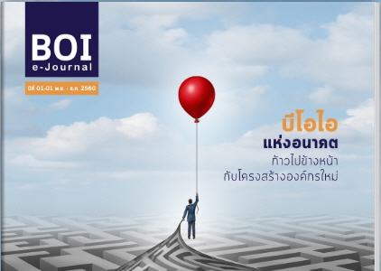 e-Journal ปีที่ 01-01 พ.ย. - ธ.ค. 2560