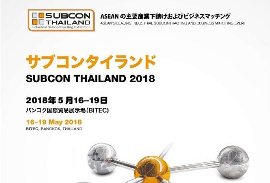 SUBCON Thailand 2018