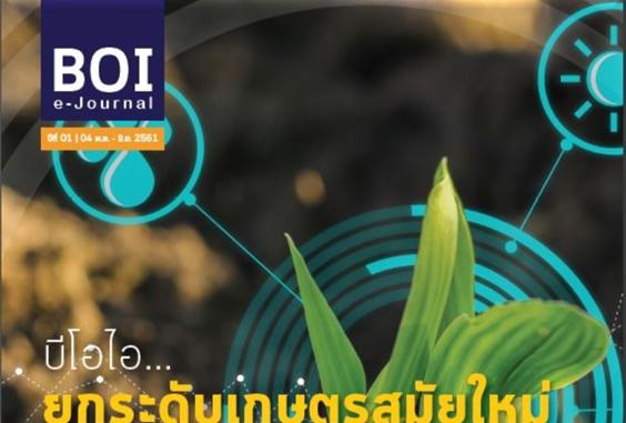 e-Journal ปีที่ 01-04 พ.ค. - มิ.ย. 2561