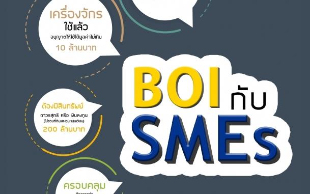 BOI กับ SMEs