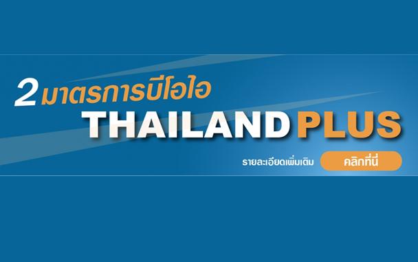 """มาตรการบีโอไอ """"Thailand Plus"""""""