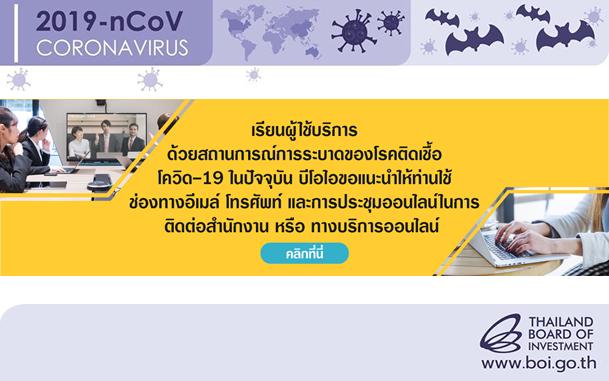 สถานการณ์การแพร่ระบาดของเชื้อไวรัส โควิด-19