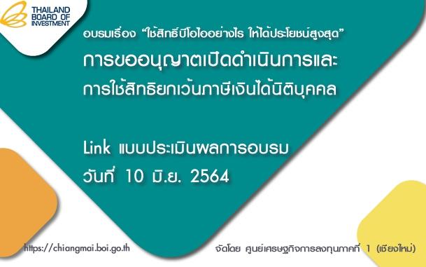 Link แบบประเมินผลการอบรม วันที่ 10 มิถุนายน 2564