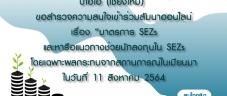 """บีโอไอ (เชียงใหม่) ขอสำรวจความสนใจเข้าร่วมสัมนาออนไลน์ เรื่อง """"มาตรการ SEZs และหารือแนวทางช่วยนักลงทุนใน SEZs โดยเฉพาะผลกระทบจากสถานการณ์ในเมียนมา ในวันที่ 11 สิงหาคม 2564"""