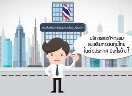 Mr. รอบรู้ ตอนที่ 23_บริการและกิจกรรมส่งเสริมการลงทุนไทยในต่างประเทศ