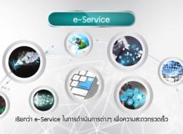 Mr. รอบรู้ (Season2) ตอนที่ 1_BOI e-Service