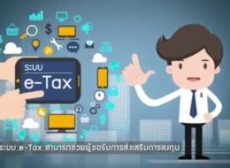 Mr. รอบรู้ (Season2) ตอนที่ 3:  BOI e-Tax