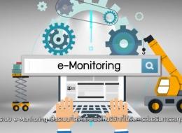 Mr. รอบรู้ (Season2) ตอนที่ 5:  BOI e-Monitoring