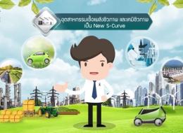 Mr. รอบรู้ (Season2) ตอนที่ 12:  New S-Curve อุตสาหกรรมเชื้อเพลิงชีวภาพและเคมีชีวภาพ