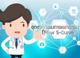Mr. รอบรู้ (Season2) ตอนที่ 14:  New S-Curve อุตสาหกรรมการแพทย์และสุขภาพ